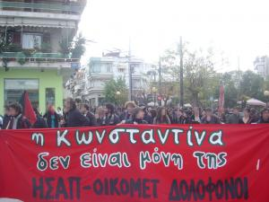 Banner reads: Konstantina is not alone...